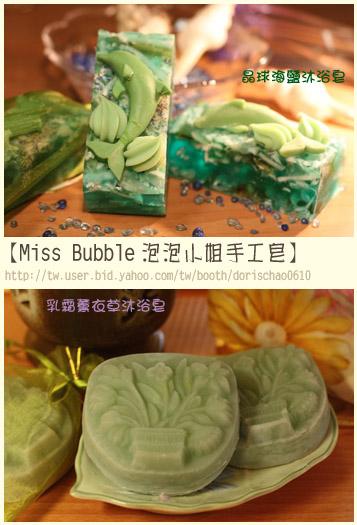 Miss Bubble泡泡小姐手工皂.jpg