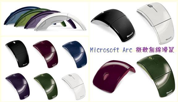 Microsoft Arc 微軟無線滑鼠.jpg