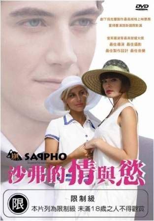 2010.01.03 沙弗的情與慾 Sappho.jpg