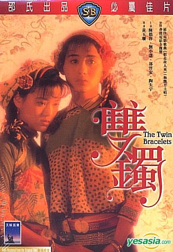 雙鐲 The Twin Bracelets.jpg