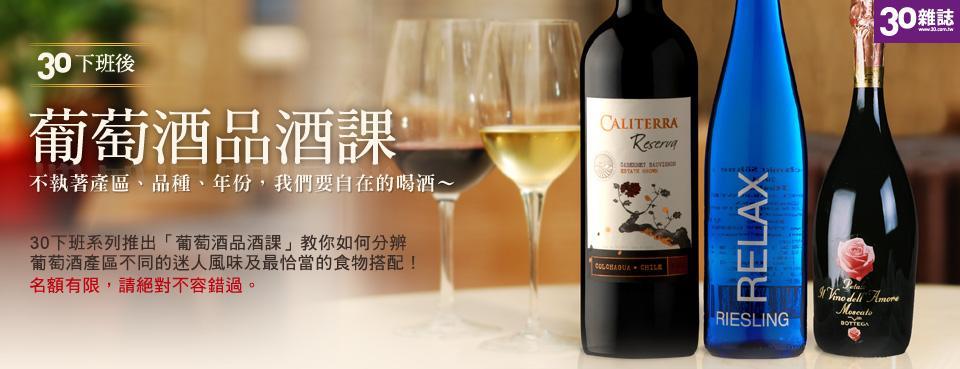 30下班後:葡萄酒品酒課_01.jpg