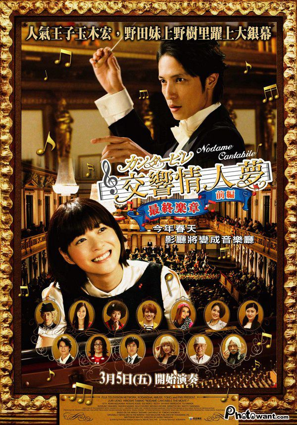 2011.02.19 交響情人夢‧最終樂章‧前篇