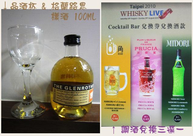 2010 Whisky Live 入場贈品.jpg