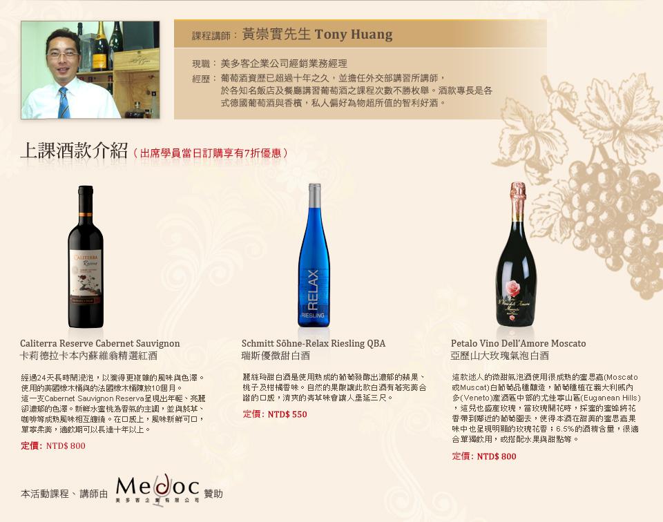 30下班後:葡萄酒品酒課_02.jpg