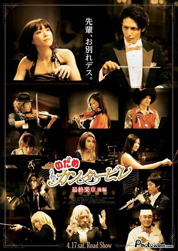 2011.02.19 交響情人夢‧最終樂章‧後篇