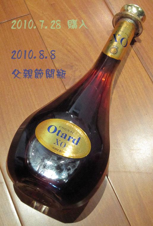 Otard X.O.jpg