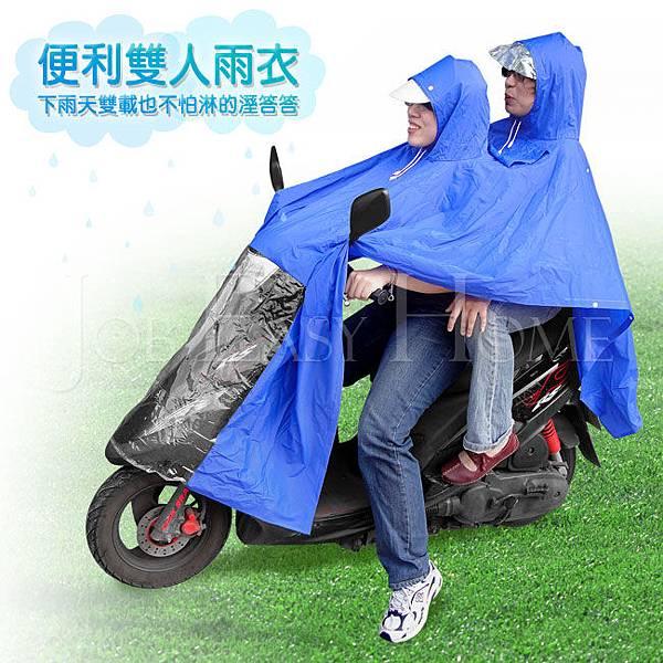 雙人雨衣2件組.jpg