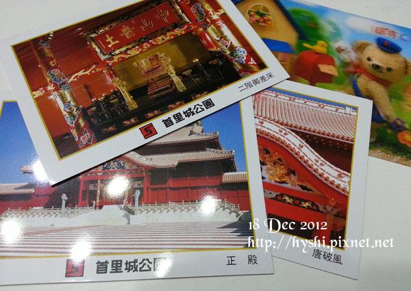 2012-12-18 23.33.43 copy