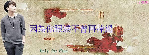 GYan(鬼晏)-因為你眼淚不曾再掉過.jpg