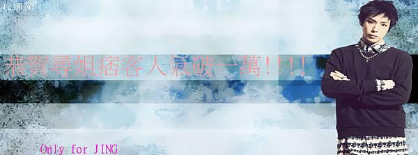 JING(阿尋)-10000.jpg