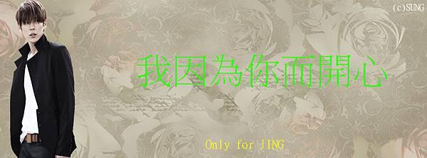 JING(阿尋)-我因為你而開心.jpg