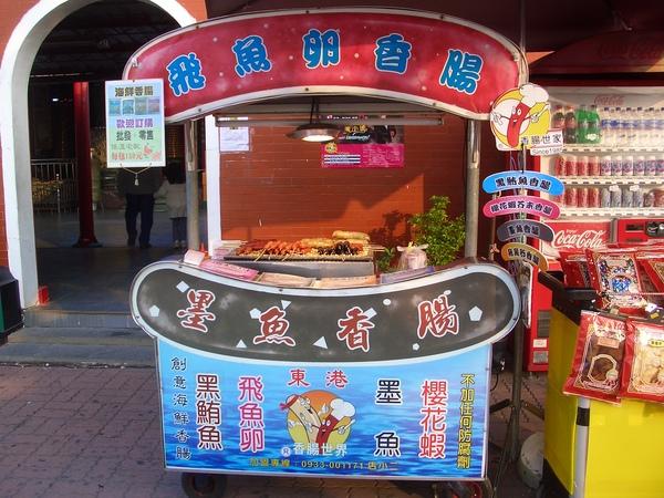 十八王宮廟前的香腸攤