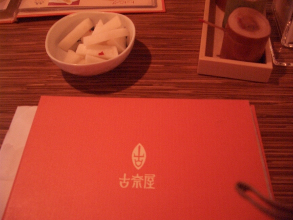 菜單和蘿蔔泡菜