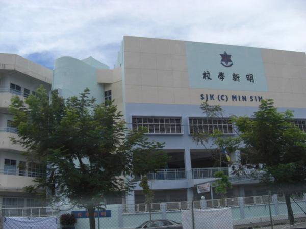 當地的學校