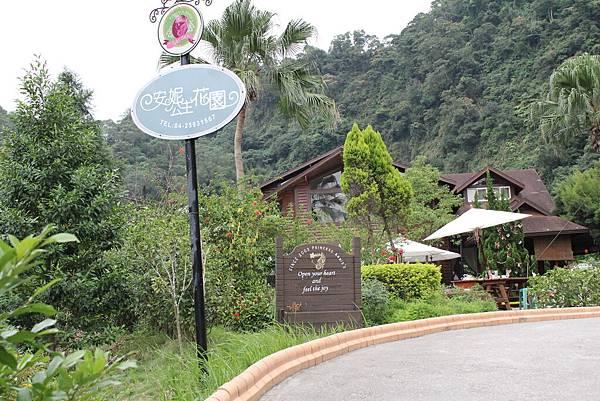 20111010-09 安妮公主花園.JPG