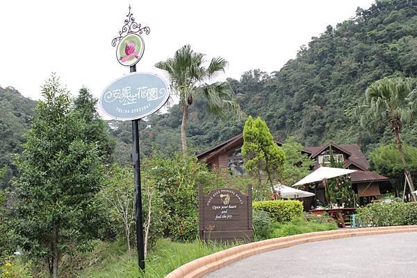 20111010-10 安妮公主花園.JPG