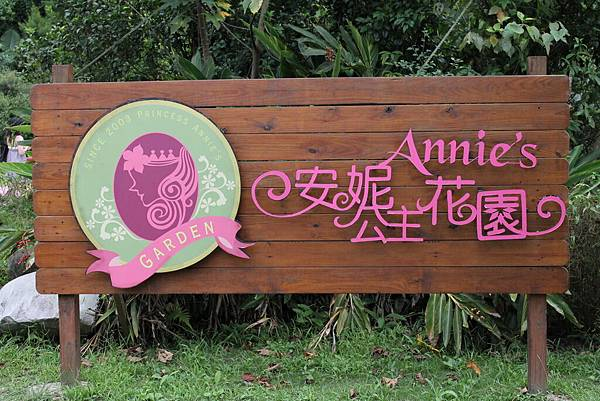 20111010-11 安妮公主花園.JPG