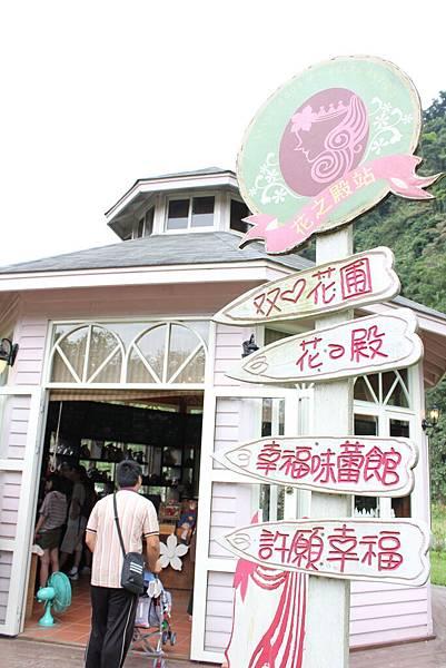20111010-28 安妮公主花園.JPG
