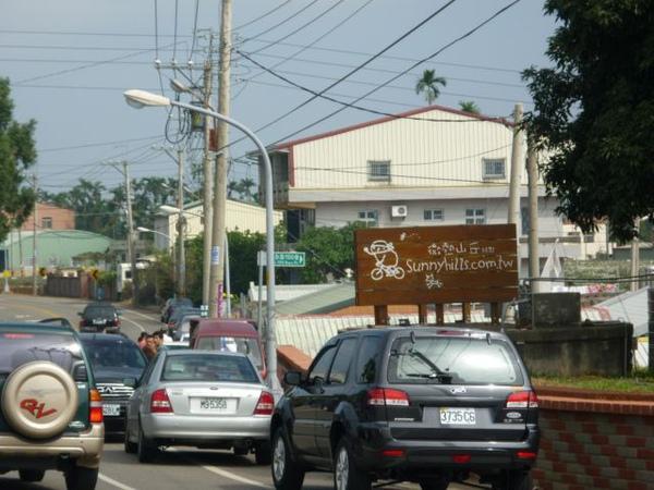 20101024-27 微熱山丘.JPG