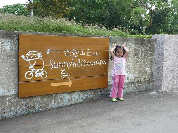 微熱山丘.JPG