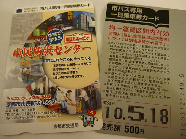 京都一日公車卡.JPG