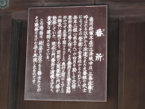 二条城 06 番所介紹.JPG