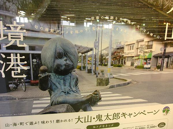 旅遊宣傳海報 02 鬼太郎.JPG