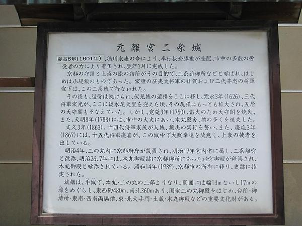 二条城 09 二条城介紹.JPG