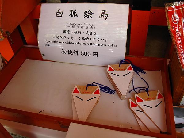 伏見稻荷神社 23 繪馬