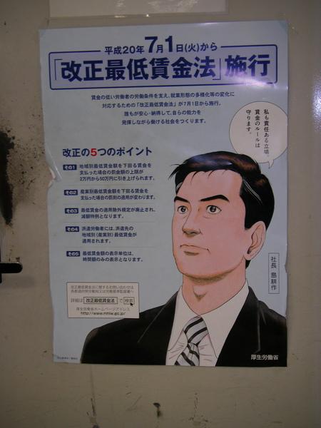 D2 社長島耕助海報 02.jpg