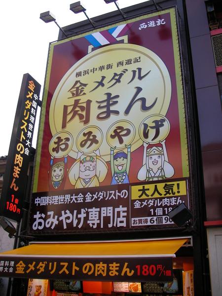 D2 橫濱 20 中華街店門.JPG