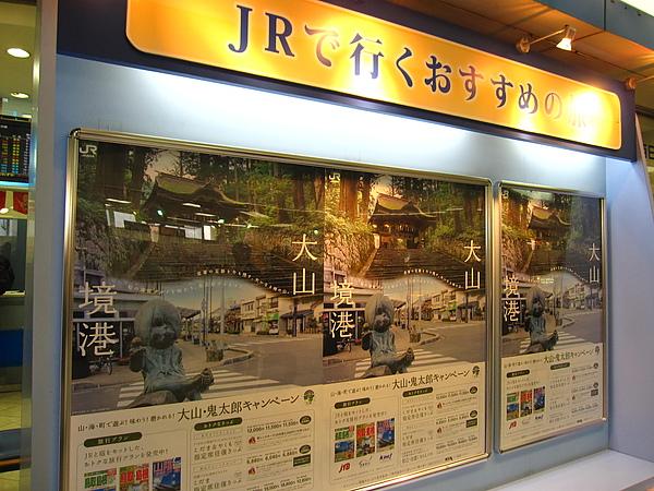 旅遊宣傳海報 01 鬼太郎.JPG