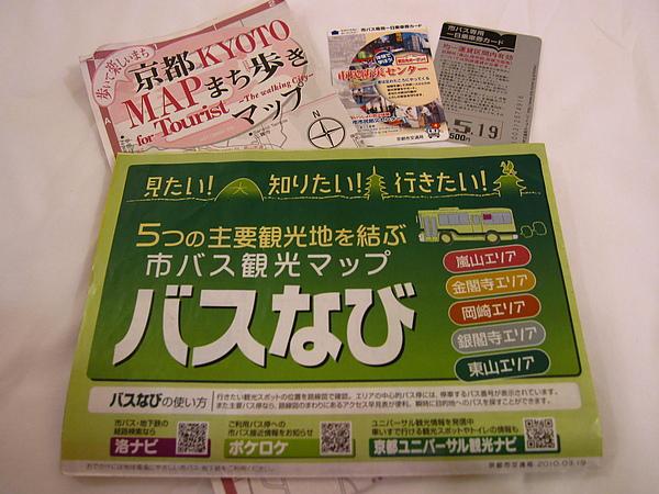 京都一日公車卡_附京都地圖及公車路線圖.JPG