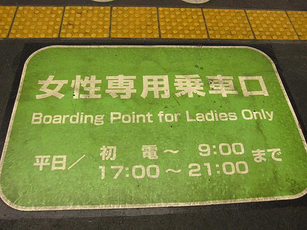 月台地上的女性專用車廂候車處標示.JPG