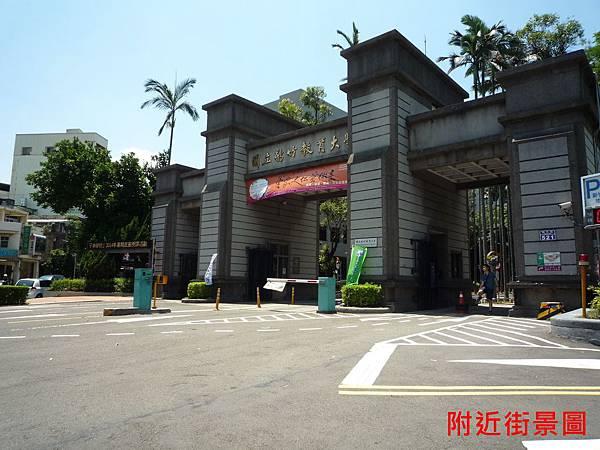 新竹教育大學2