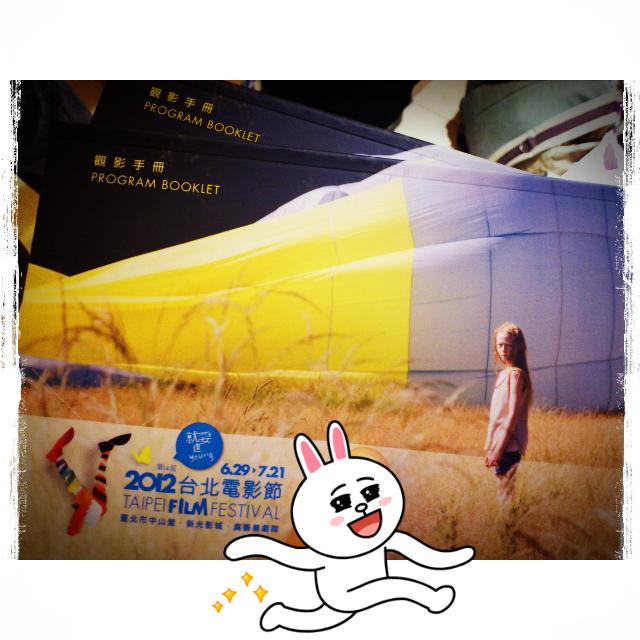 2012台北電影節