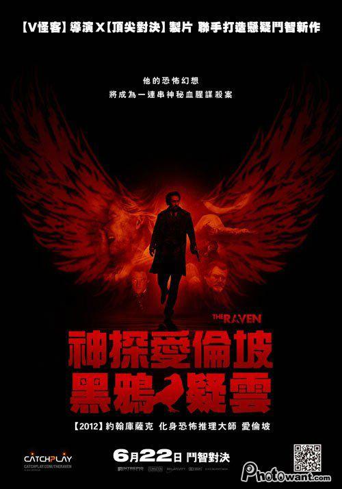 神探愛倫坡:黑鴉疑雲1