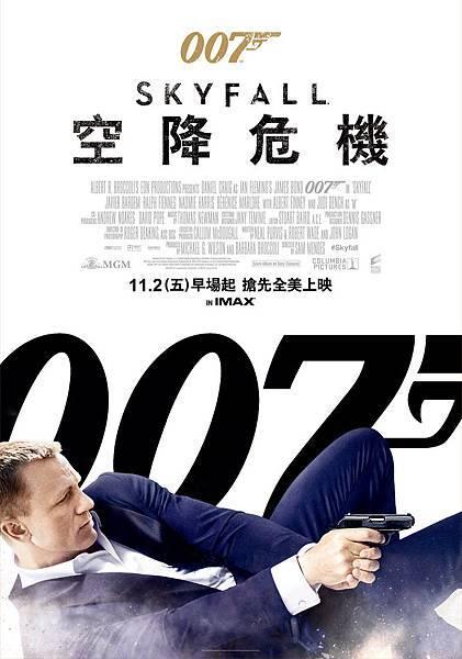 007:空降危機1