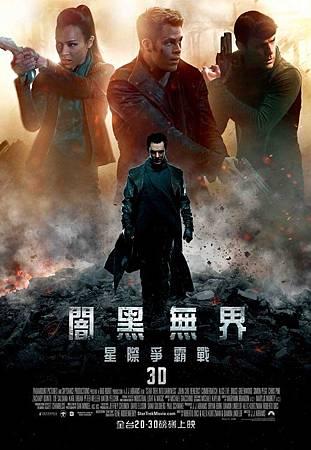 闇黑無界:星際爭霸戰1