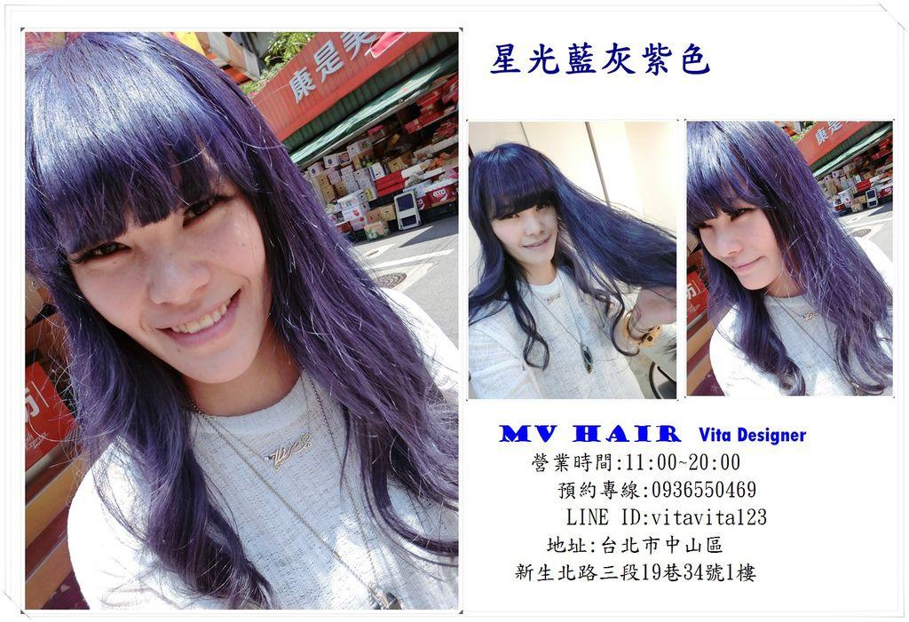 星光藍灰紫色.jpg