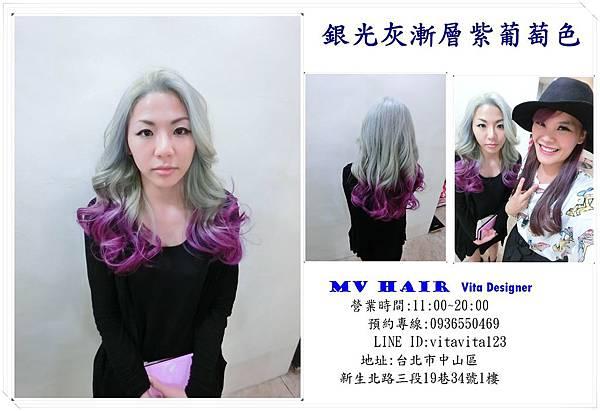 銀光灰漸層紫葡萄色.jpg