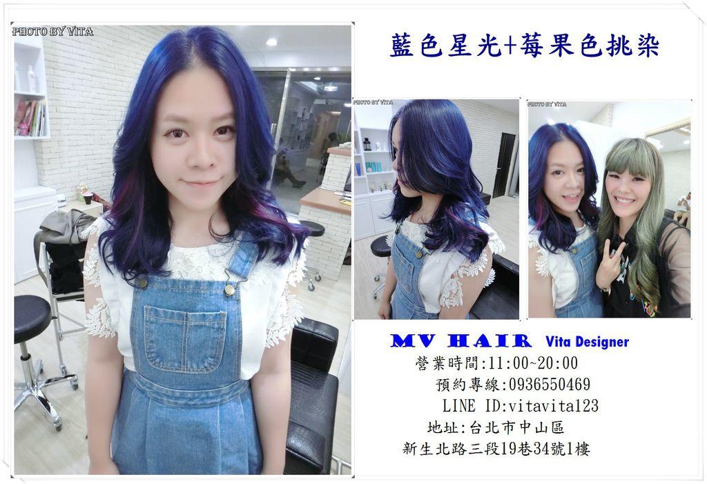 藍色星光+莓果色挑染.jpg