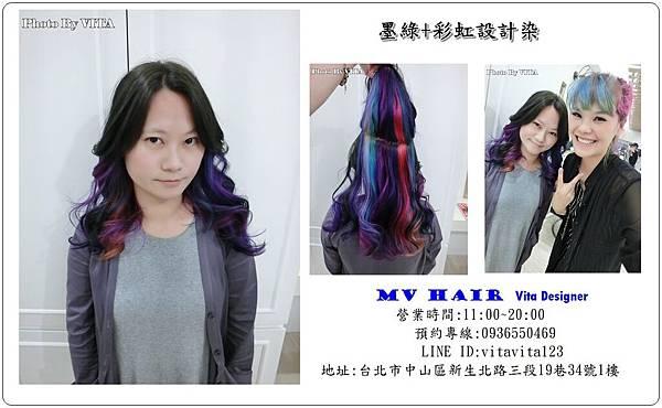 墨綠+彩虹設計染.jpg