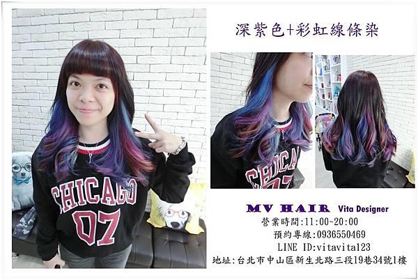 深紫色+彩虹線條染.jpg