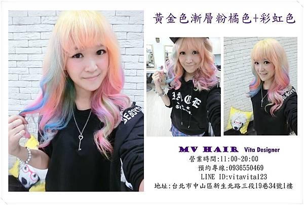 黃金色漸層粉橘色+彩虹色.jpg