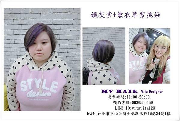 鐵灰紫+薰衣草紫挑染.jpg