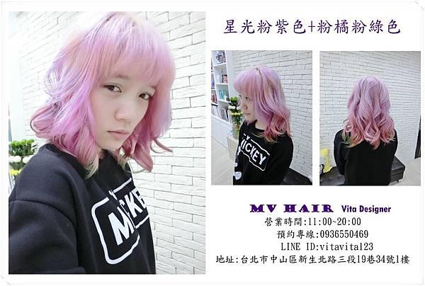 星光粉紫色+粉橘粉綠色.jpg