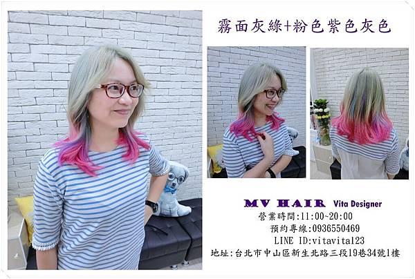 霧面灰綠+粉色紫色灰色.jpg