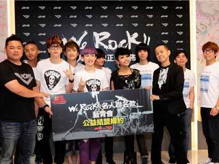 We Rock!公益結盟藝青會,致力推廣青少年藝術發展。(圖/公關照片).JPG