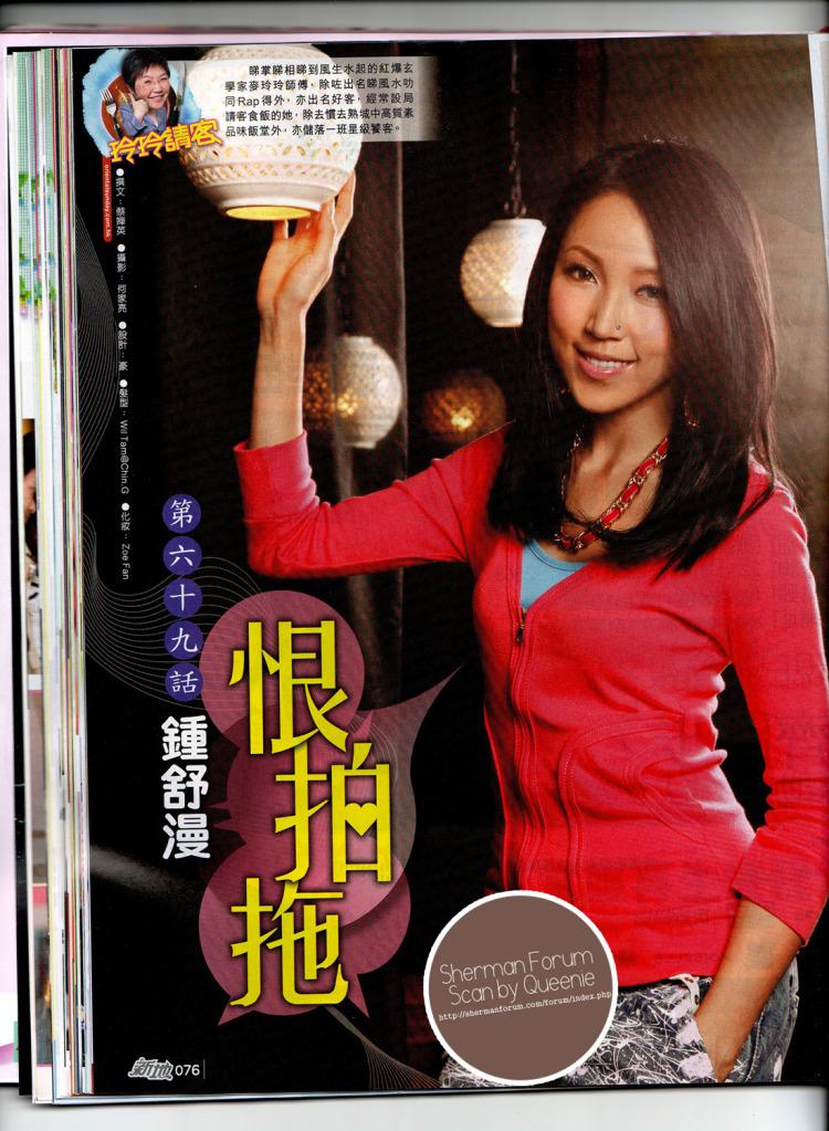 東方新地 Weekly Vol.619 玲玲請客:鍾舒漫-1.bmp
